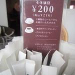 コクテル堂 - おかわりは200円