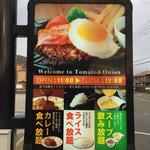 トマト&オニオン - 2017.3.26  店舗看板
