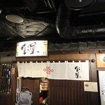 熟成細麺 宝屋 - 外観