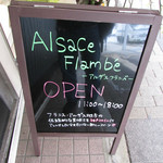 アルザス フランベ - 立て看板
