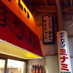 やまちゃん - 元祖店(1号店)の店舗のセットの様な内部デザイン。