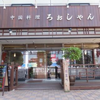 地元に愛される四川料理屋、ぜひご家族、ご友人とご来店を!