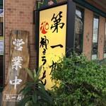 神戸ラーメン 第一旭 - 神戸駅北東徒歩5分の第一旭です(2017.4.21)