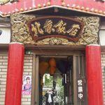 北京飯店 - 店頭