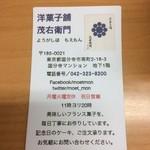 65840184 - 洋菓子舗 茂右衛門