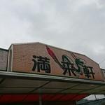 中華料理 満来軒 - 外観あっぷ♪
