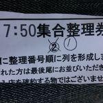 ラーメン二郎  - (2017.4.21)整理券