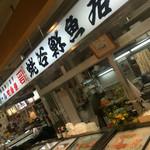 蛯谷鮮魚店 -