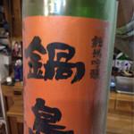 あすなろ - 鍋島オレンジ(吟醸純米)