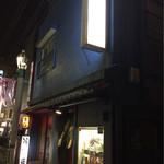 夕顔寿し - お店の入口