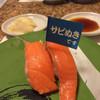 回転寿司割烹 伊達 和さび - 料理写真:サビ抜きpart1