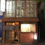 65850851 - 天ぷら井上。駅から近くでレビューの少なさにはワケありか。
