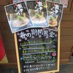 麺場居酒屋 ラの壱 金山駅店 -