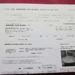 麺場居酒屋 ラの壱 金山駅店 - 事前にクーポンを印刷。替え玉 or 杏仁豆腐サービス