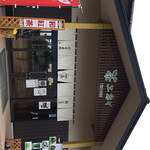 65855099 - お茶工房 富士園
