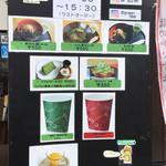 お茶工房富士園 -