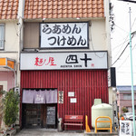 麺屋 四十 - 島田交差点のすぐ近くです