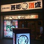 6586863 - 酒盛 西郷 \(^o^)/