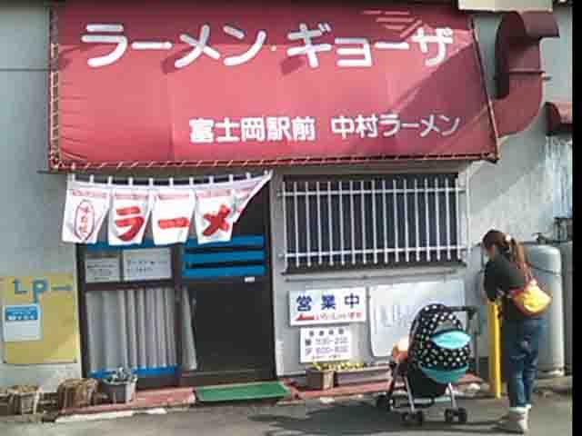 中村ラーメン name=