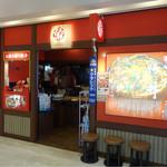 豚丼のぶたはげ - 帯広駅に隣接する駅ビル内にある店舗
