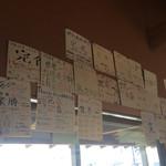 ゆき藤 - 『とんかつのゆき藤』内観4。「世界一」のグループシェア完食の色紙が数多く見られる。