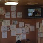 ゆき藤 - 『とんかつのゆき藤』内観5。このTVの近くで、今回食させて戴いた。