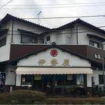 藤代 伊勢屋 - 地元の 人気店です ♪