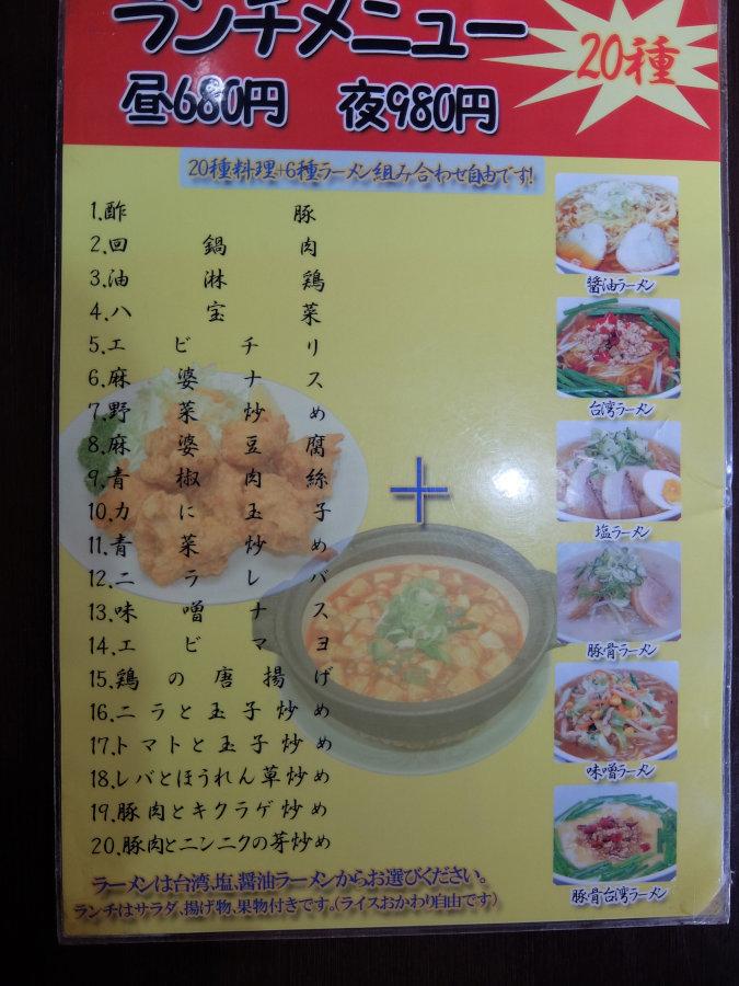 台湾料理 龍府