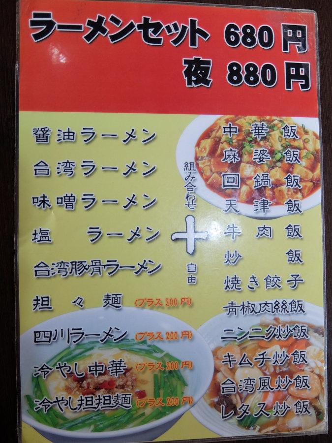 台湾料理 龍府 name=
