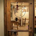 松波ラーメン店 - お店入口
