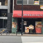 フラッシュバック・カフェ -