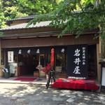 岩井屋 - お店の外観