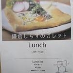 鎌倉 長谷珈琲&ガレット -