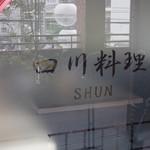 四川料理 シュン - 外観