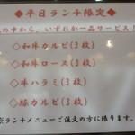 wagyu焼肉 伊萬里 GINZA - 嬉しいサービス