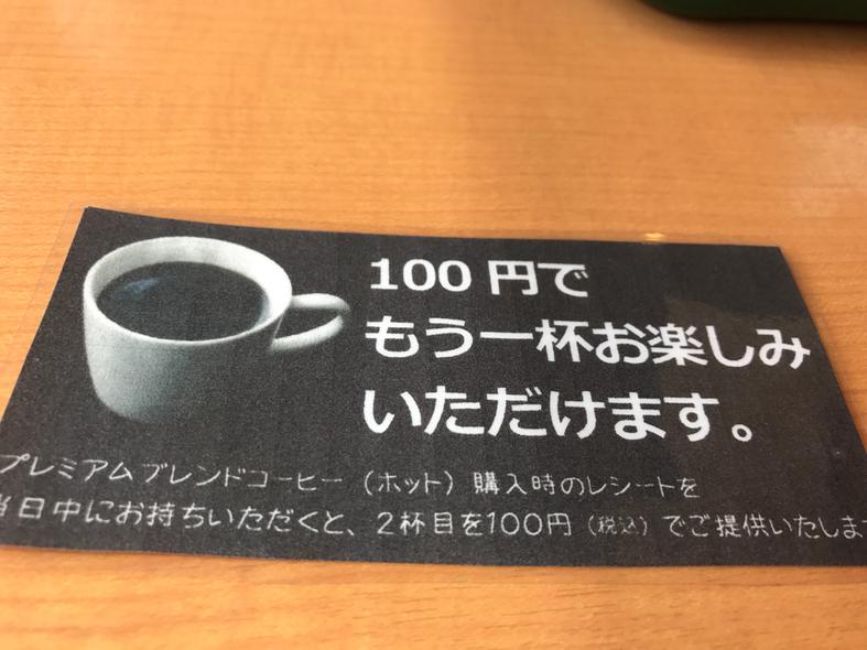 モスバーガー 水守店 name=