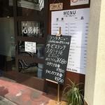 心勇軒 - お店