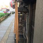 駅前 桃若 - 歴史的な看板