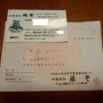 65879334 - 領収書と名刺