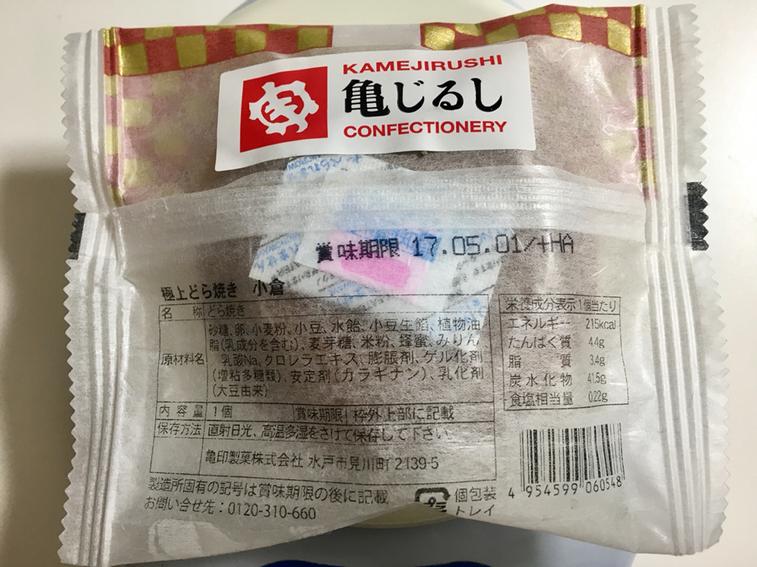 亀印本舗 イトーヨーカドー日立店 name=