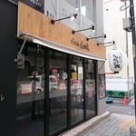 山椒家 - 東京第一ホテル南側にあるお店の外観
