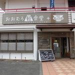 おおむろ軽食堂 - 大室山リフトの駅建物1階。