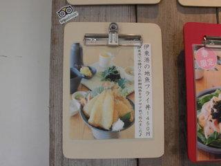おおむろ軽食堂 - 今回食べた伊東港の地魚フライ丼、のメニュー写真