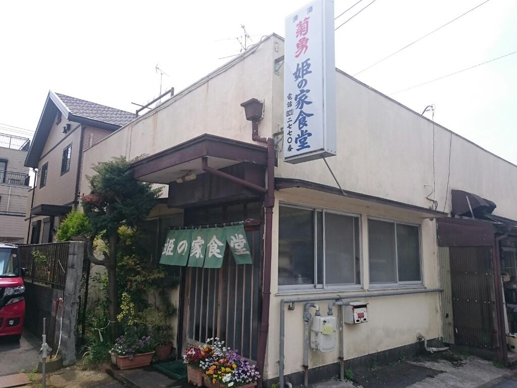 姫の家食堂 name=