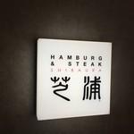 ハンバーグ&ステーキ 芝浦 - 看板