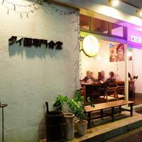 タイ国専門食堂 - 三田線。芝公園駅から徒歩3分