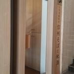 信州そばと地酒 小木曽製粉所 -
