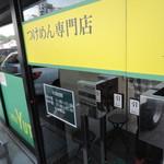 つけ麺専門店 二代目YUTAKA - ガラス窓が大きく、解放感あるので入り易い。