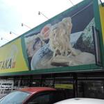 つけ麺専門店 二代目YUTAKA - デカくて派手な黄色い看板が目印で、集客力ありそうww