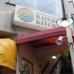 RAINBOW kitchen - 入口前